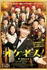 Golden Orchestra (2016)